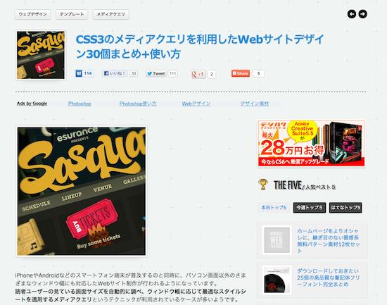 Photoshop VIP ☞ CSS3のメディアクエリを利用したWebサイトデザイン30個まとめ+使い方