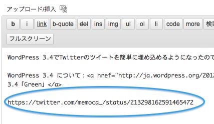 Twitterの埋め込みたいツイートのアドレスを投稿フォームに貼付ける