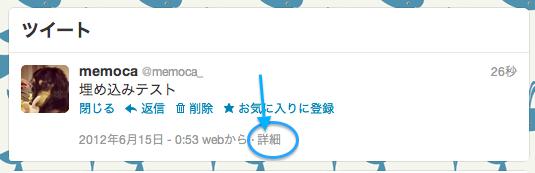 個別のアドレスを確認するにはツイートの下の「詳細」を開く