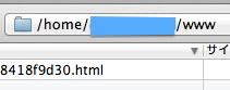 FTPソフトなどで表示されるこういうところ