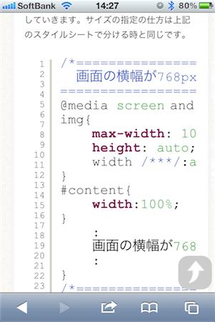 -webkit-text-size-adjust: 100% 適応前