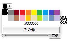 type属性にcolorを指定してカラーピッカーを表示させた時の表示例