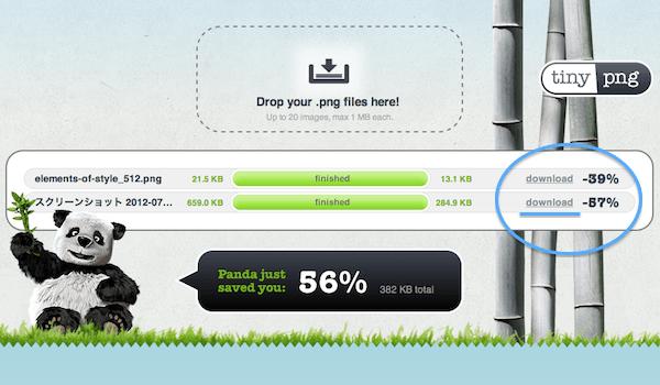 TinyPNG の画像圧縮画面