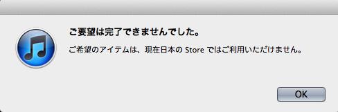 ご要望は完了できませんでした。ご希望のアイテムは、現在の日本の store ではご利用頂けません。のエラーメッセージ