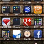 iPhoneの標準アプリが消えてしまった場合に復活させる方法