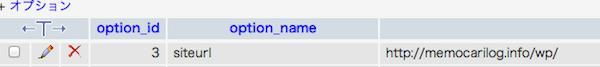 PHPMyadmin で wp_options テーブルの siteurl を書き換える