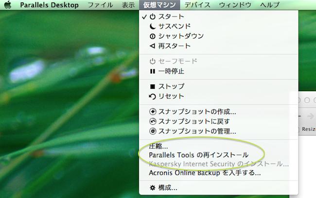 Parallelsメニューのparallels Tools の再インストールの項目