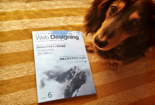 犬とWeb Designing