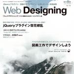 Web Designing 6月号で jQueryプラグインの紹介をさせて頂きました