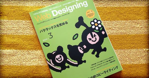 Web Designing 3月号