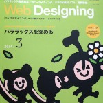 Web Designing 3月号でテンプレート作成と記事の執筆をさせて頂きました