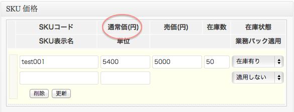 SKU価格のボックス表示