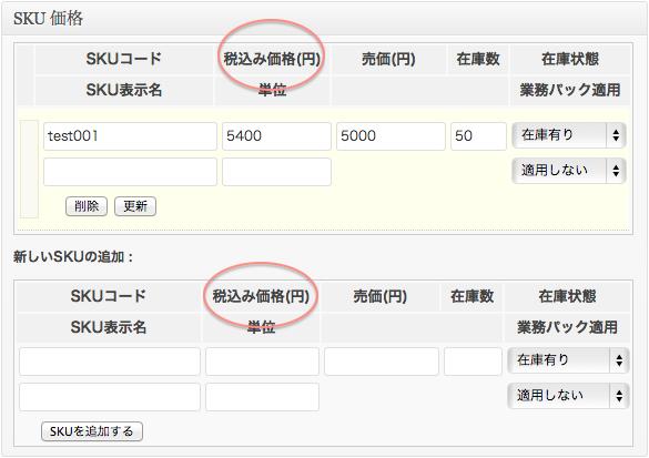 管理画面SKU価格の「通常価」と表示されていた箇所のラベル変更後の表示