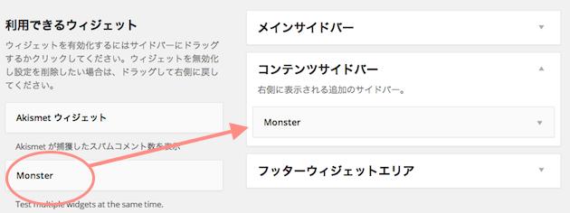 「Monster」というウィジェットが追加されている