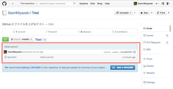 GitHub にファイルが上がった