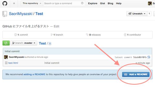 GitHub リポジトリの下の「Add a README」ボタン
