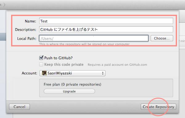 名前と概要(任意)と、GitHub と 同期するローカルフォルダを選択