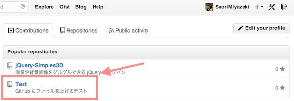 GitHub にもリポジトリが作られている