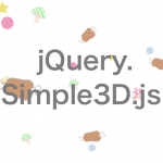 [jQuery] 画像や背景画像をグルグルできる jQuery.Simple3D プラグインを作りました