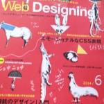 Web Designing 6月号でサンプル作成と記事の執筆をさせて頂きました