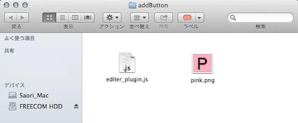 editor_plugin.js と表示するボタンの画像 pink.png を入れる