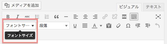 2列目の最初に「フォントサイズを変更する」ボタンを追加