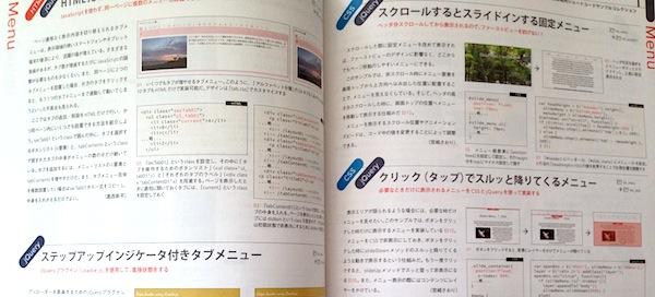 WebDesigning 2014年9月号 特集記事