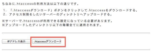 「.htaccessダウンロード」ボタンをクリックでファイルを取得