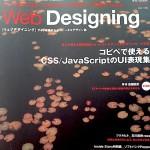 Web Designing 9月号でサンプル作成と記事の執筆をさせて頂きました