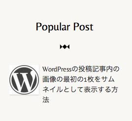 [WordPress] はてなAPI から新しくクエリを作って人気記事を表示する