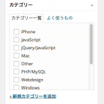 [WordPress] 投稿のカテゴリー選択をラジオボタンに変更し「よく使うもの」カテゴリーにチェックを入れておく方法