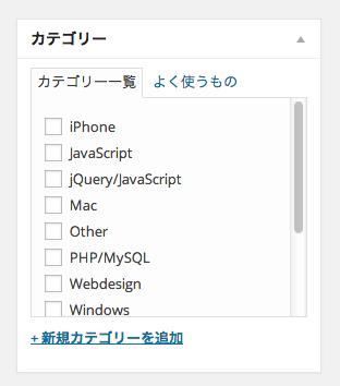 デフォルトのカテゴリー選択画面