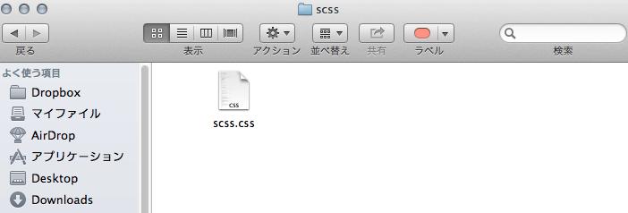 scss ファイルがscss フォルダへ作られた