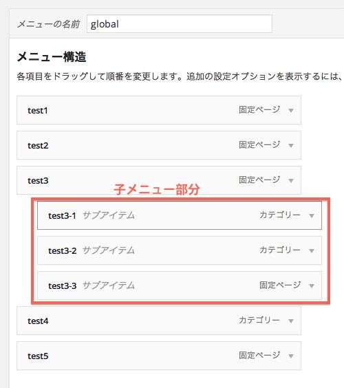 カスタムメニューのソースコードの表示