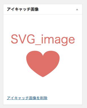 アイキャッチ欄にsvg画像のサムネイルが表示されるようになった