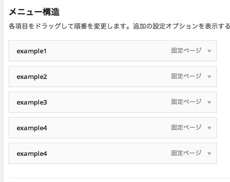 [WordPress] カスタムメニューで表示されるメニューテキストを画像に置き換えて表示する方法(カレント機能付き)