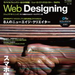 Web Designing 5月号でサンプル作成と記事の執筆をさせて頂きました