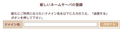 新しいネームサーバの登録