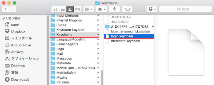 Keychains フォルダにある「login.keychain」ファイル