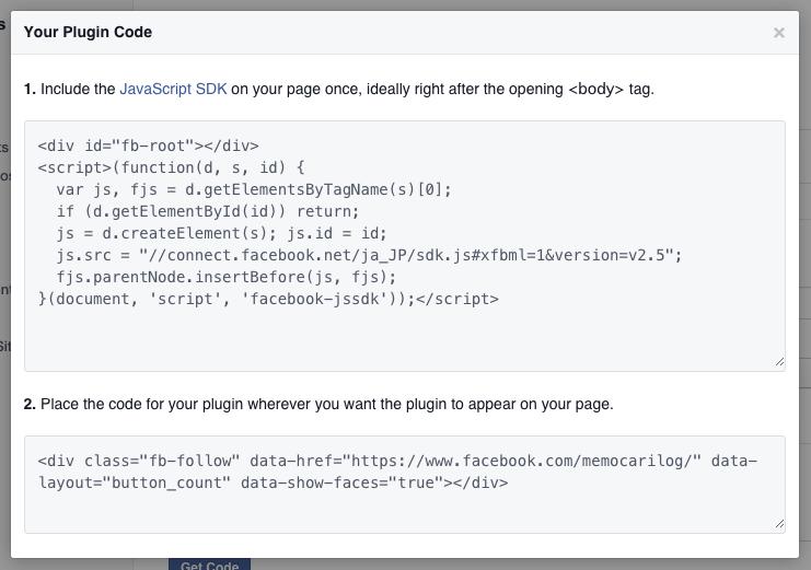 フォローボタンを表示するためのコードが表示