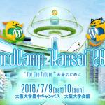 WordCamp Kansai 2016 プラグイン作成のハンズオンで進行役などをしてきました!